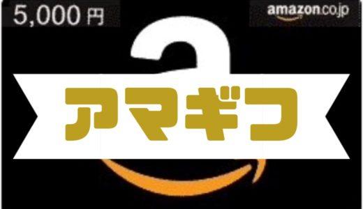 Amazonギフト券 送り方【アマギフの使い方・渡し方・買い方】