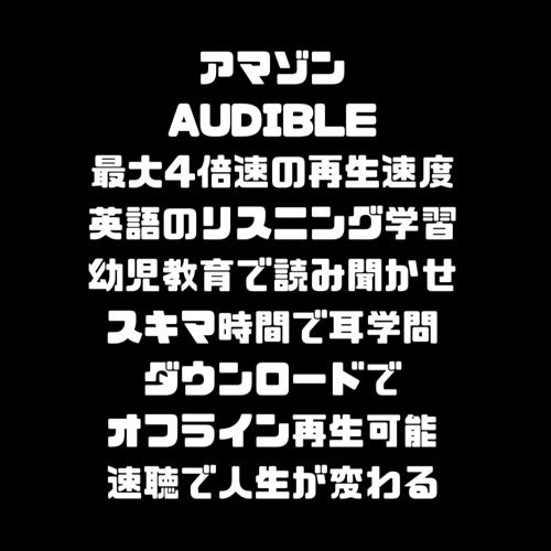 amazon audible オーディブル
