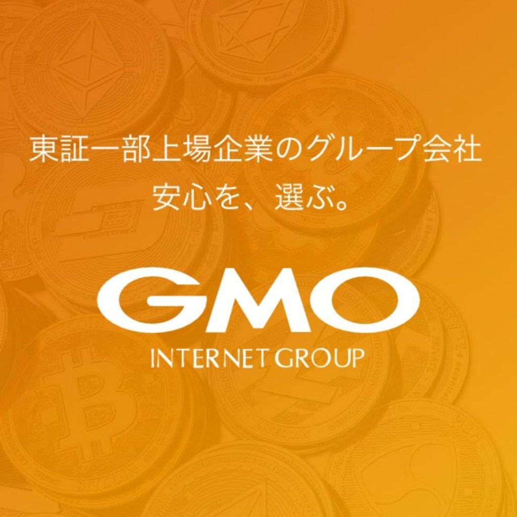 GMOコイン 口座開設方法 仮想通貨