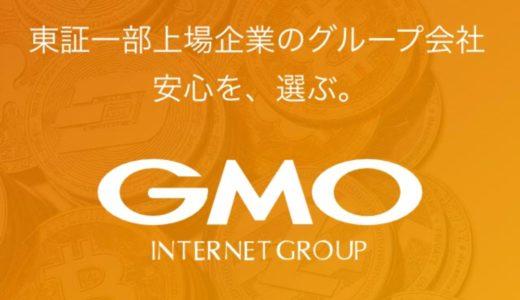 GMOコイン口座開設方法【仮想通貨 BTC アルトFXの手数料と使い方】