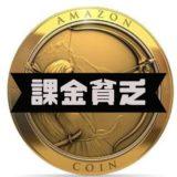 amazon コイン ソーシャルゲーム 課金 安くなる方法 安くする方法