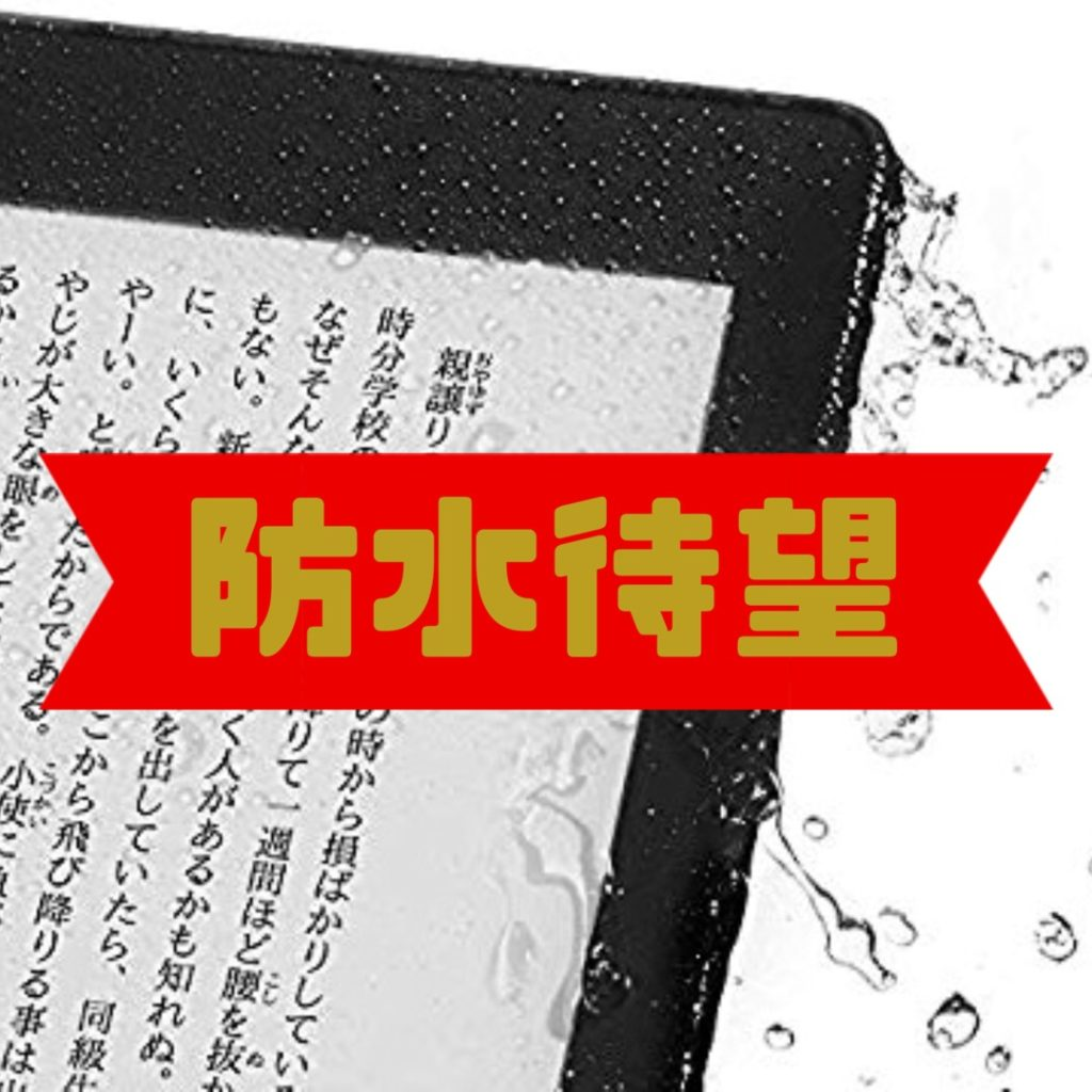 2018 新型 kindle paper white 防水仕様 予約 方法