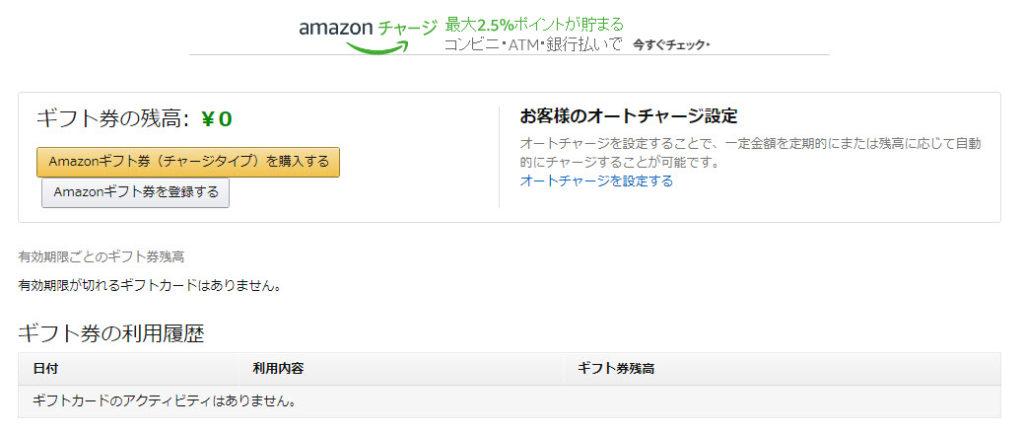 Amazonギフト券 残高確認方法