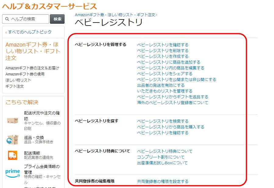 Baby Registry ベビーレジストリ 日本 amazon アマゾン 赤ちゃん