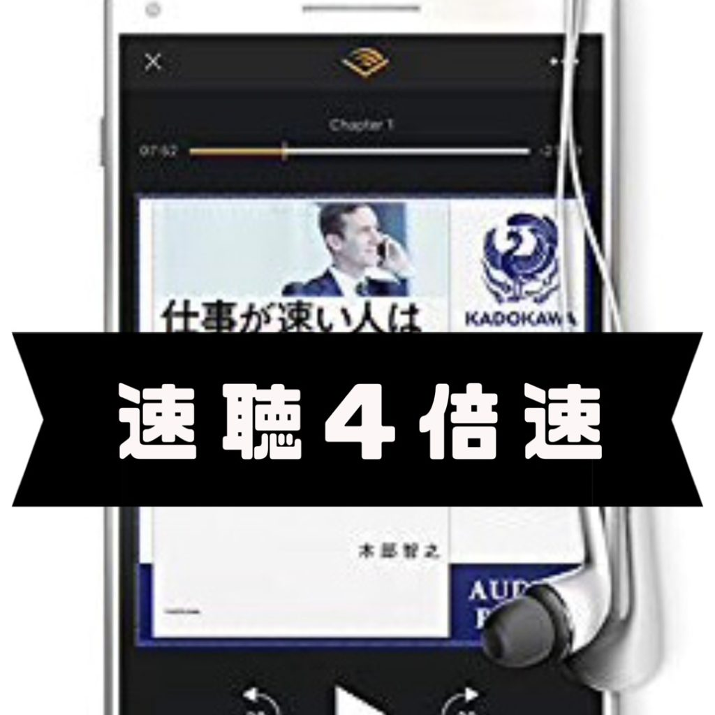 audible 速聴 4倍速
