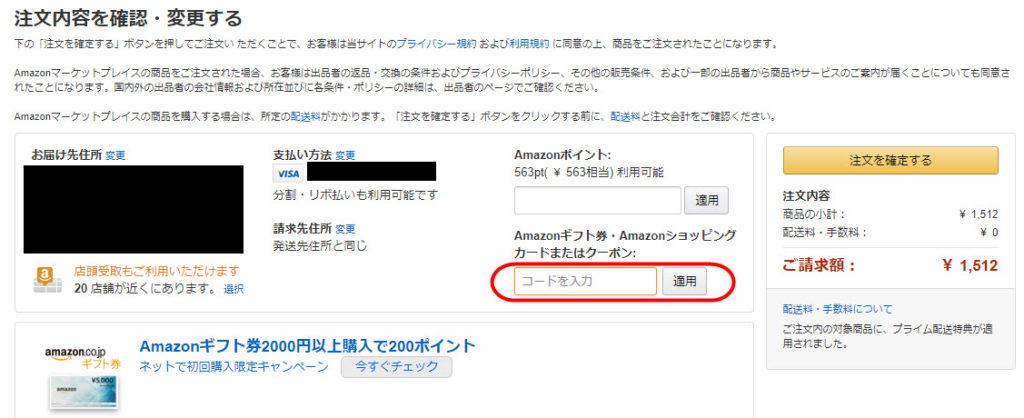 amazonギフト券 アマギフ 使い方 購入方法 便利