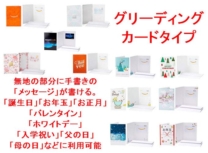 amazonギフト券 アマギフ 使い方 送り方 換金 購入 グリーディングカードタイプ
