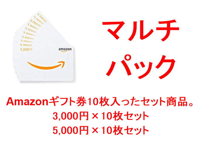 amazonギフト券 アマギフ 使い方 送り方 換金 購入 マルチパック