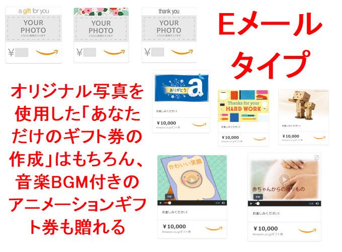 amazonギフト券 アマギフ Eメールタイプ LINE ライン