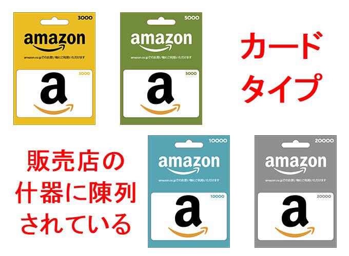 amazonギフト券 アマゾン アマギフ カードタイプ 使い方 送り方 購入