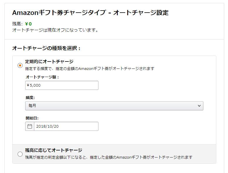 amazonギフト券 チャージタイプ オートチャージ 設定方法