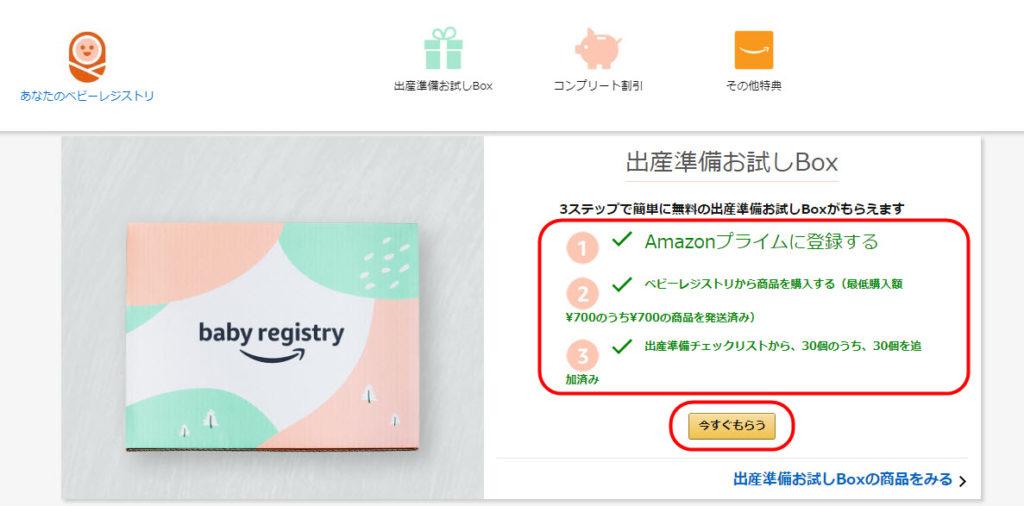 amazon アマゾン ベイビーレジストリー 登録 申し込み方法