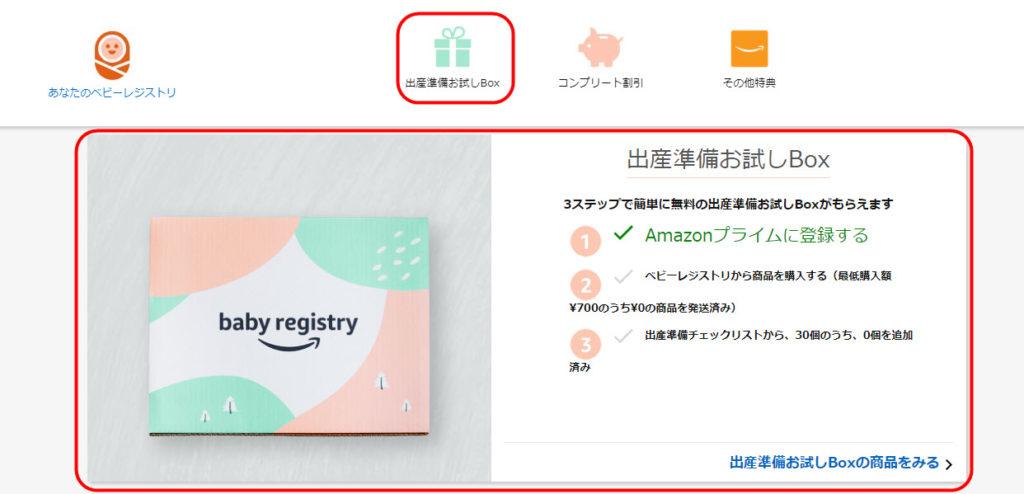 amazon アマゾン ベイビーレジストリー baby registry 日本 おすすめ