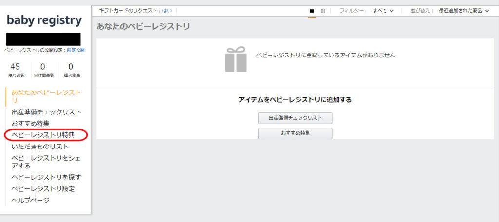 amazon アマゾン ベイビーレジストリー baby registry 日本