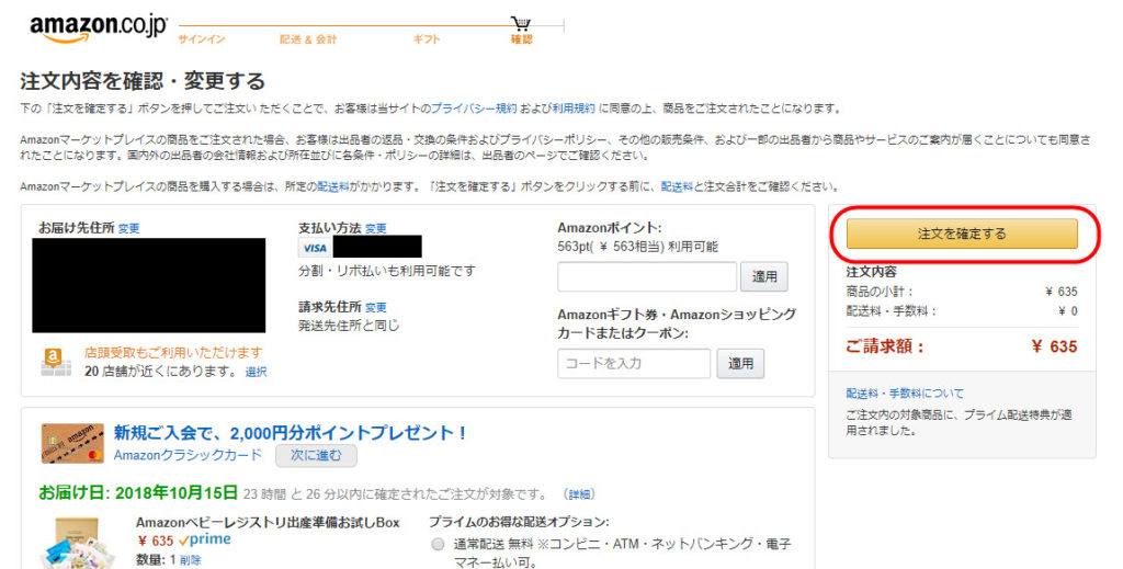 amazon アマゾン ベビーレジストリ 登録方法 無料体験 申し込み方法 日本