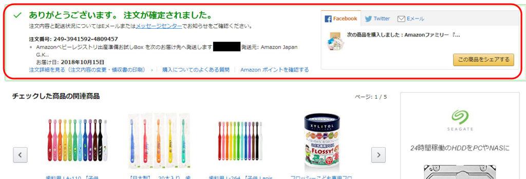 amazon アマゾン ベビーレジストリ 登録方法 無料体験 申し込み方法 日本 baby registry