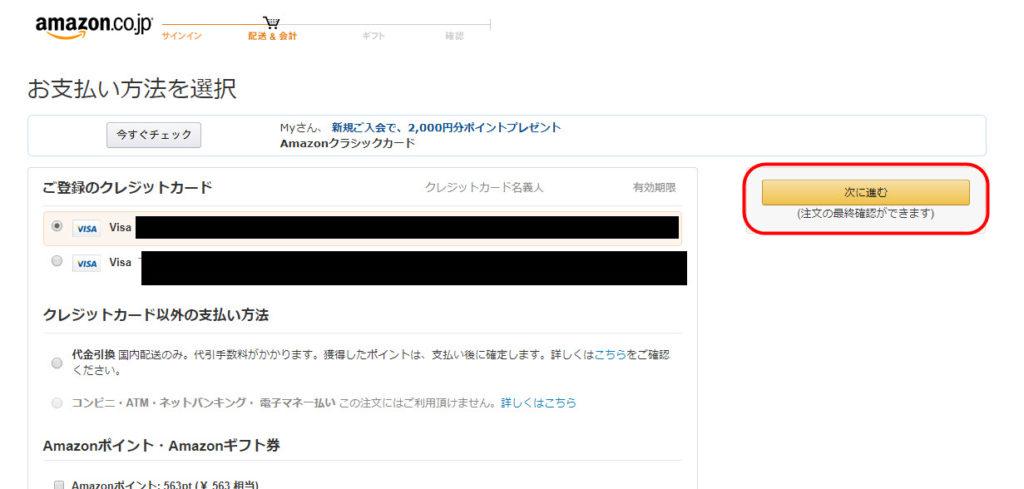 amazon アマゾン ベビーレジストリ 登録方法 無料体験 申し込み方法