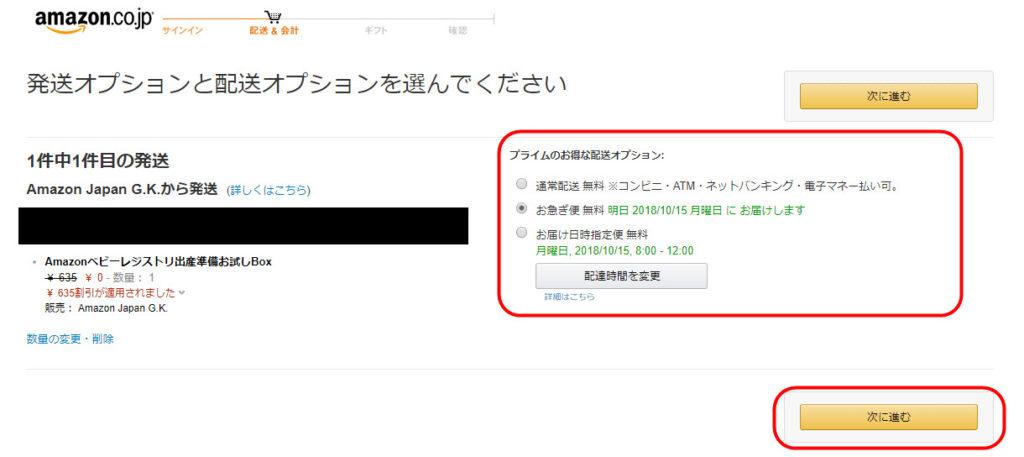 amazon アマゾン ベビーレジストリ 登録方法 無料体験