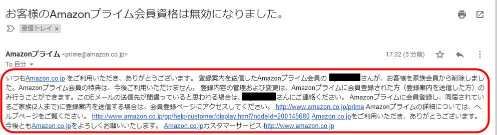 amazon プライム 家族会員 登録 共有