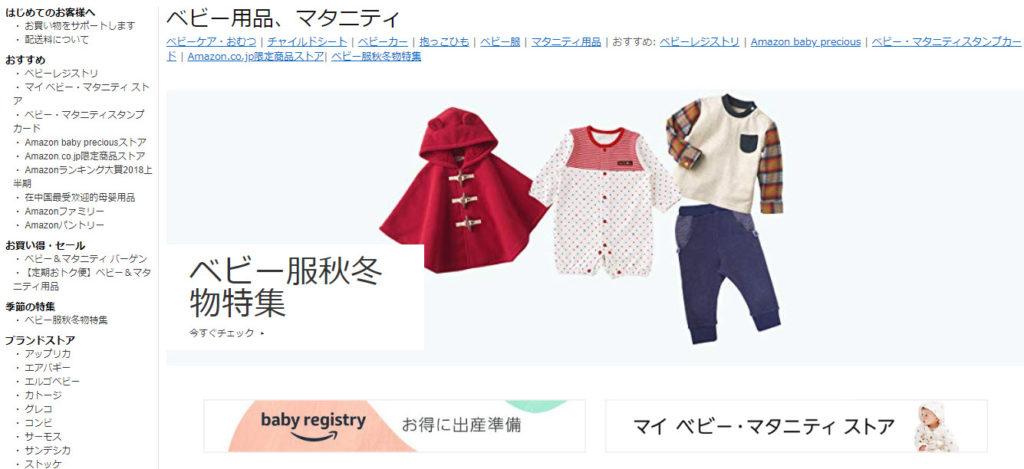 amazon 赤ちゃん マタニティ 用品 baby registry レジストリ