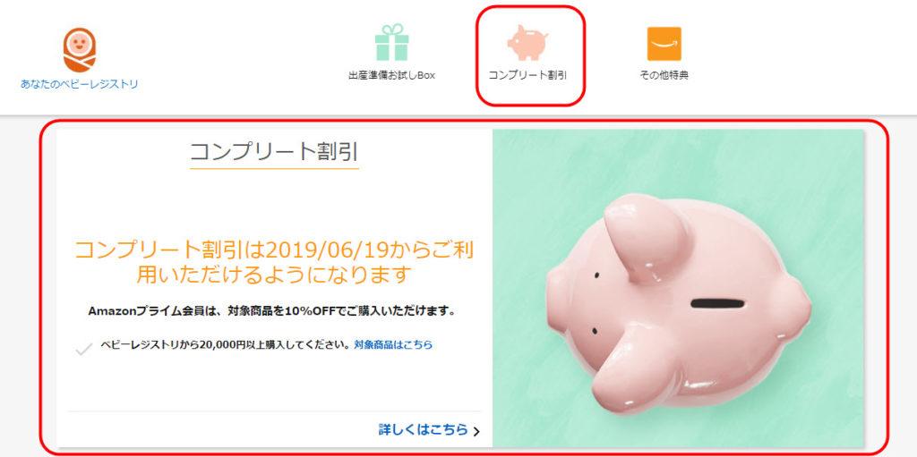 amazon baby registory ベイビーレジストリ 日本