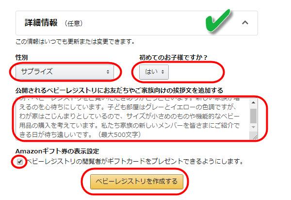 amazon baby registry ベイビーレジストリー 日本