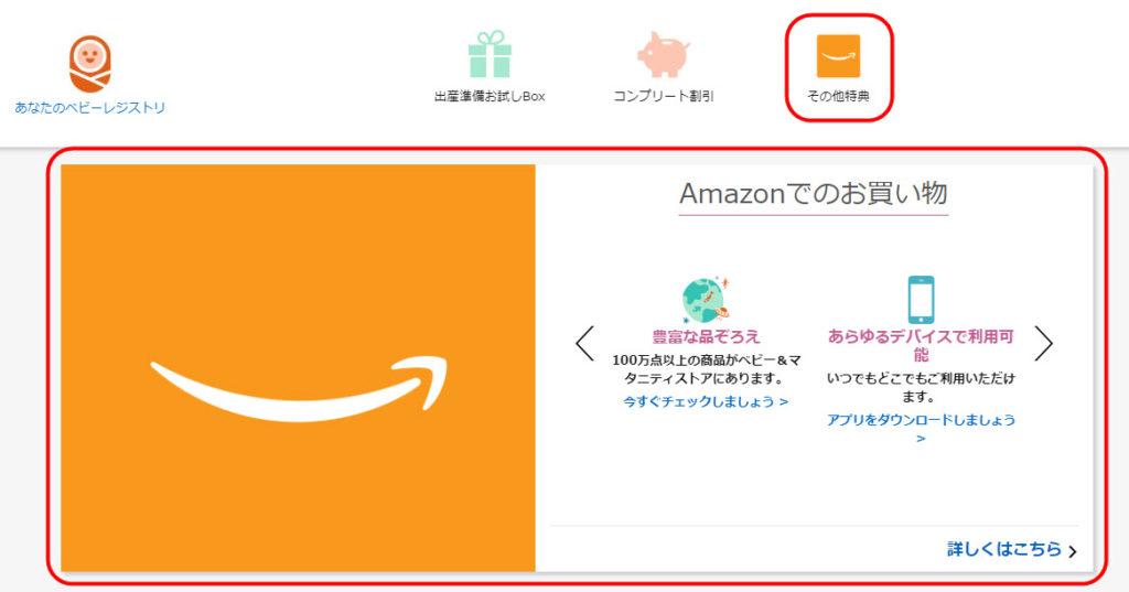 amazon baby registry ベイビーレジストリ 日本