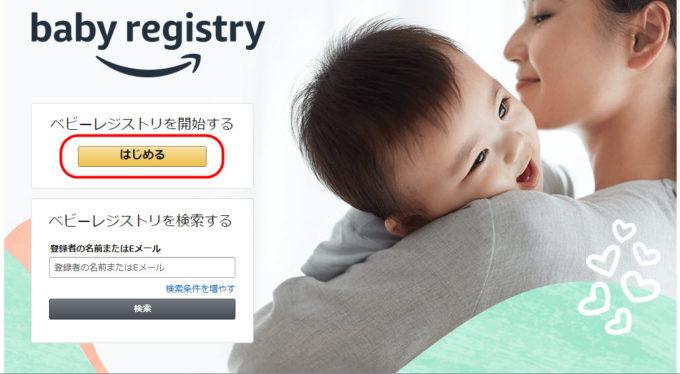 amazon baby registy 始め方 ベビーレジストリ