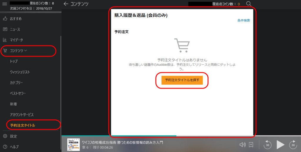 audible オーディブル アプリ 操作方法 コンテンツ 予約注文タイトル
