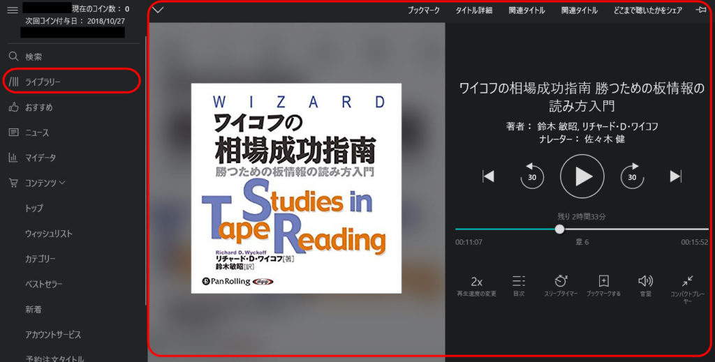 audible オーディブル アプリ 操作方法 ライブラリー2