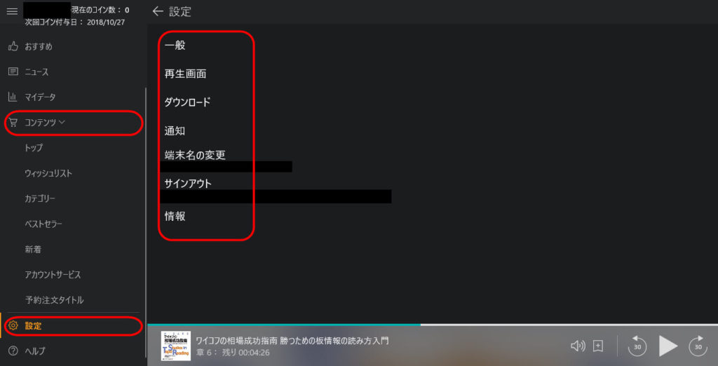audible オーディブル アプリ 操作方法 設定