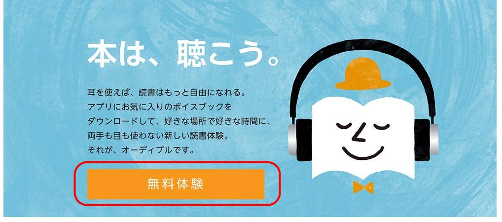 audible 無料体験 申し込み 入会