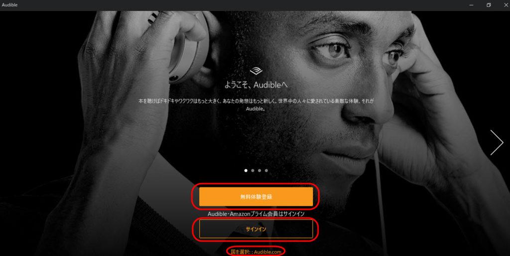 audible 無料体験 申し込み 登録 入会