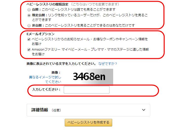 baby registry ベビーレジストリ アマゾン amazon 日本