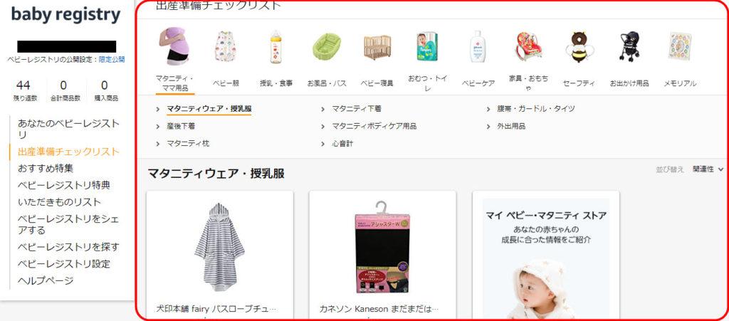baby registry 日本 amazon アマゾン ベビーレジストリ