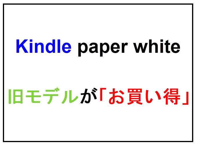 kindle paperwhite ペーパーホワイト 旧モデル 割引セール 激安