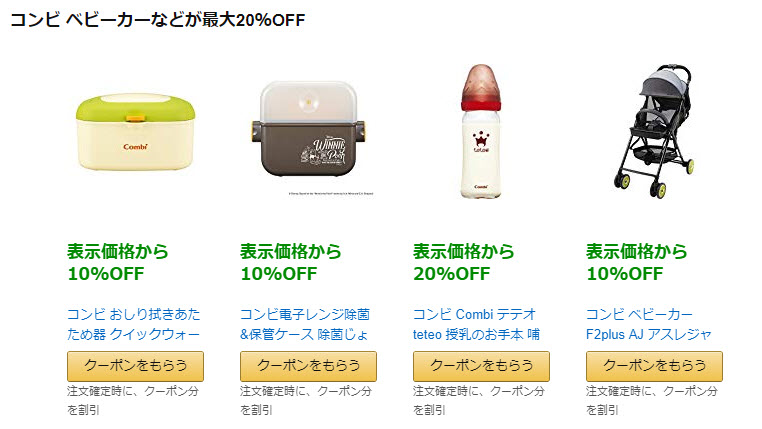 アマゾン amazon ベビーレジストリ 日本 使い方