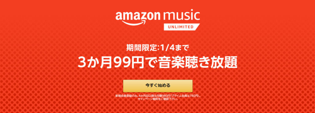 アマゾン music unlimited アンリミテッド 音楽聴き放題