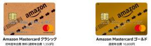 サイバーマンデー アマゾンマスターカード amazon mastercard