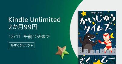 サイバーマンデー Kindle unlimited キンドルアンリミテッド アマゾン 本読み放題 amazon