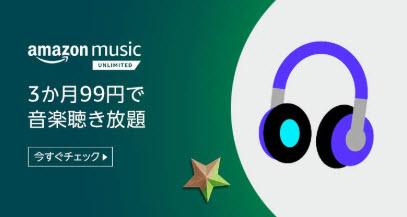 ミュージックアンリミテッド 音楽聴き放題 amazon アマゾン