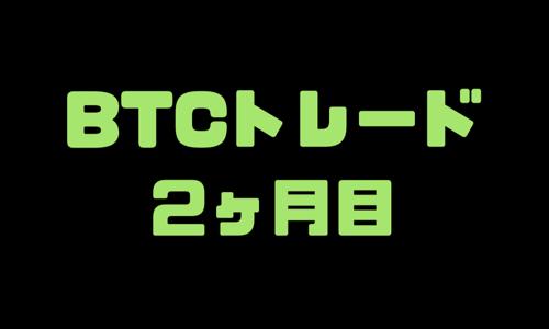 BTCトレード【2カ月目】GMOコインのレバレッジ手数料が高いので取引所変更を思案中