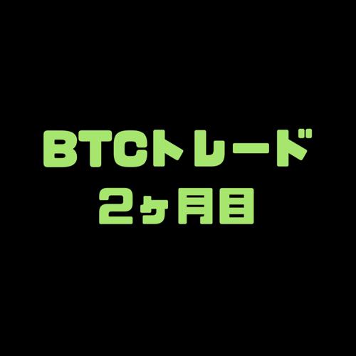 BTC FX トレード レバレッジ手数料がない取引所