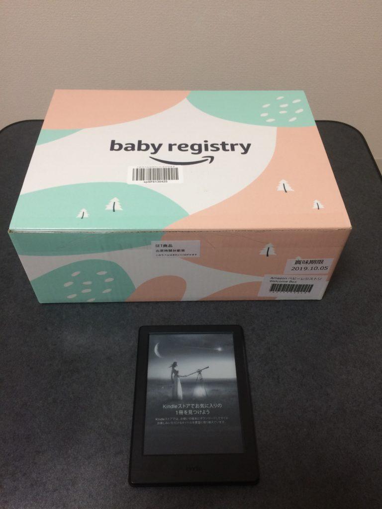 amazon アマゾン 出産準備お試しボックス 出産準備お試しbox