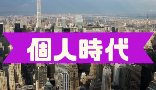 日本で金持ちになる方法【税金 抜け道】税率が低い金儲けの方法