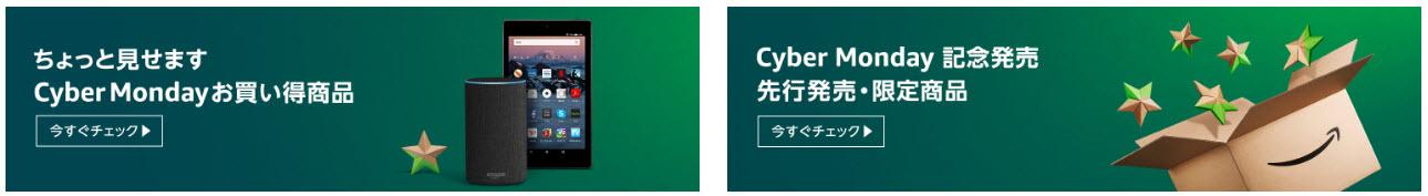 amazon cyber monday sale 2018