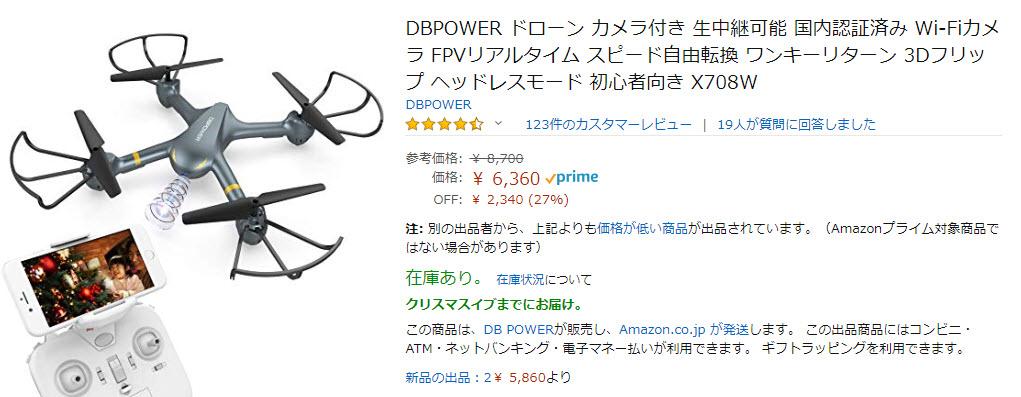 DBPOWER ドローン カメラ付き 生中継可能 国内認証済み Wi-Fiカメラ FPVリアルタイム スピード自由転換 ワンキーリターン 3Dフリップ ヘッドレスモード 初心者向き X708W