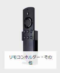 Fire TV リモコンホルダー その他