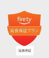 Fire TV 延長保証