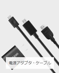 Fire TV 電源アダプタ ケーブル